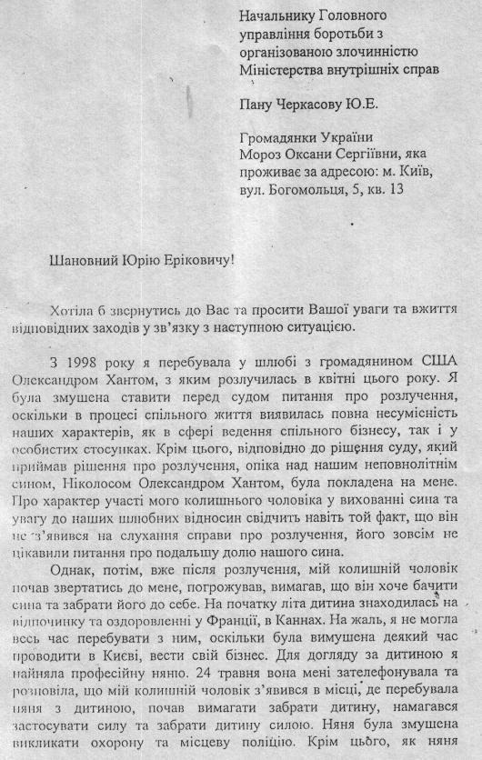Санахант расписка Оксана Мороз Хант